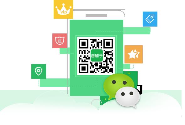 智铺子为外卖商家搭建微信公众号,微信外卖商家代运营