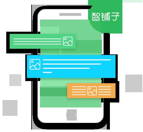智铺子为外卖商家设计个性化微页面,微信外卖商家代运营
