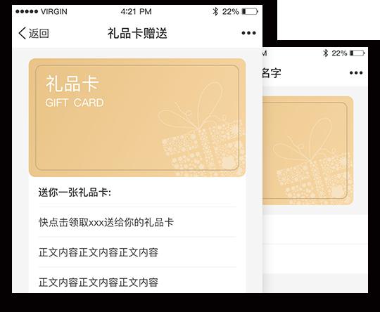 智铺子,礼品卡,微信礼品卡