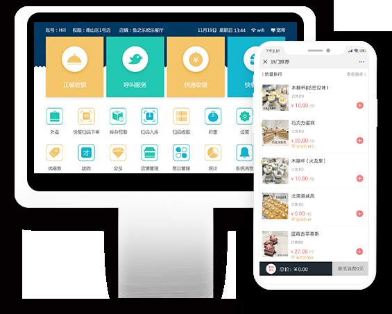 微信点餐,微信外卖,微信会员,扫码点餐,二维码点餐,收银机,小程序,手机点餐,智慧餐厅